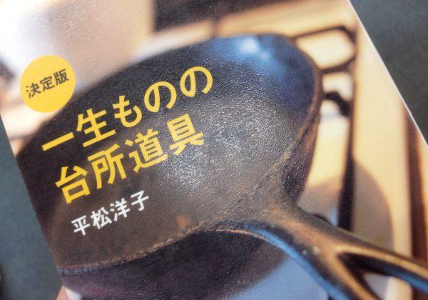 表紙「決定版 一生ものの台所道具」